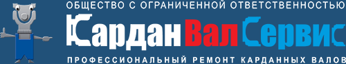 Логотип КарданВалСервис